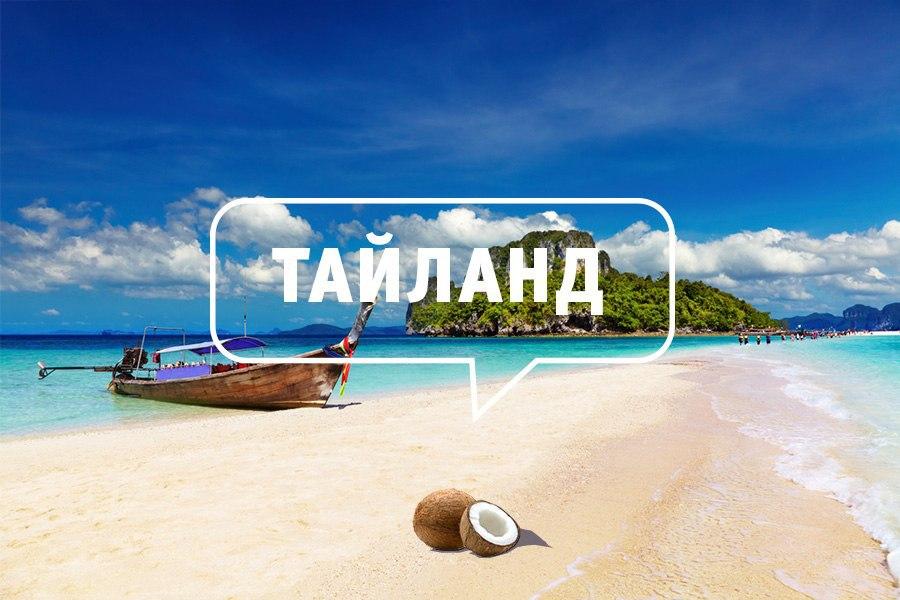 Поздравления, картинка с надписью таиланд
