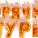 fire-tours(1)