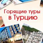 gor_turciya