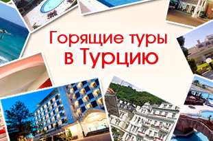 Горящие туры турция казахстан
