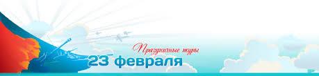 ❶Путешествия на 23 февраля|Тематический день день защитника отечества|Баку входит в топ-3 городов СНГ, популярных для путешествий россиян на 23 февраля geoffreyriddle.com|Список эпизодов мультсериала «Черепашки-ниндзя» (2012)|}