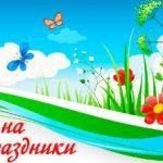 туры н майские праздники