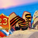 putevki-i-tury-na-23-fevralya