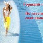 turciya-tury-hot